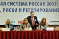 """Конференция """"Банковская система России"""